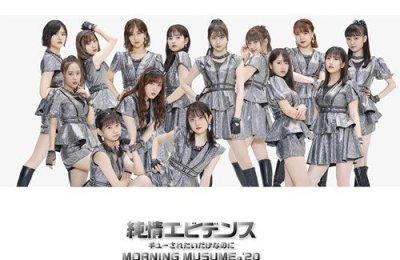 Morning Musume '20 – Junjou Evidence