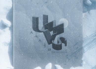 UNVS – The Prologue (소설)