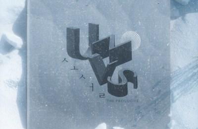 UNVS – The Prologue (소설)