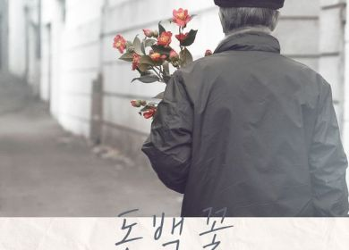 Jukjae (적재) x HYUK (혁) – Camellia (동백꽃)