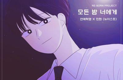 Minhyun (민현) – Moonlight (모든 밤 너에게)