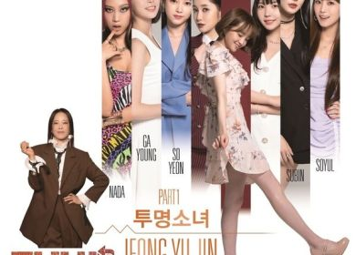 Jung Yujin (정유진) – Invisible Girl (투명소녀)