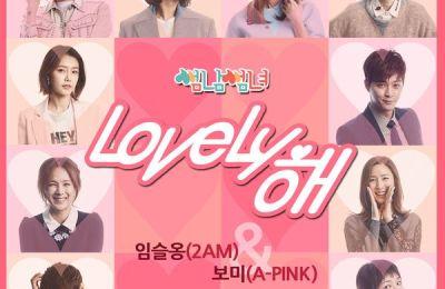 Lim Seulong (임슬옹) & Yoon Bomi (윤보미) – Lovely (Lovely해)