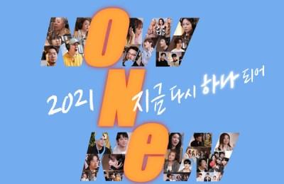 Hope TV SBS 2021 – NOW N NEW 2021 (우리 하나되어 2021)