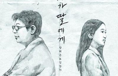 Yang Hee Eun (양희은) – Mother to daughter (엄마가 딸에게) (Feat. Kim Gyuri (김규리))
