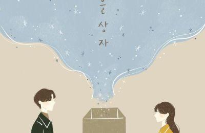 JO YURI (조유리) – Autumn Memories (가을 상자) (Feat. Lee Seokhoon (이석훈))