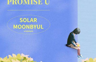 SOLAR (솔라) & MOONBYUL (문별) – Promise U