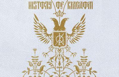 KINGDOM (킹덤) – Black Crown