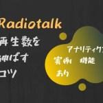 【実例もあり】Radiotalk再生数を伸ばすコツ【アナリティクス機能も解説】アイキャッチ画像