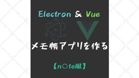 ElectronとVueでメモ帳アプリを作ろう【n○te風】