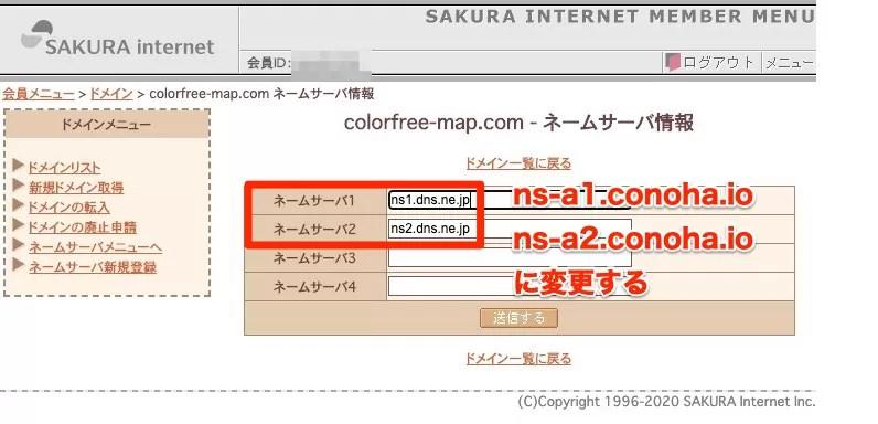 さくらインターネットのネームサーバー変更画像