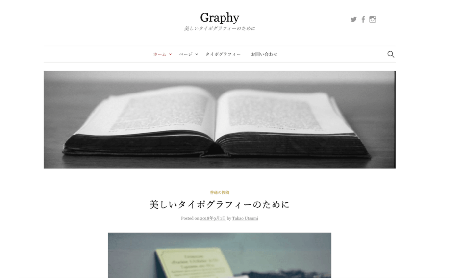 GraphyWordPressテーマ画像