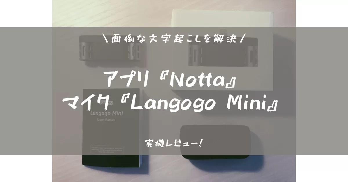 面倒な文字起こしをアプリ『Notta』とマイク『Langogo Mini』で解決!!アイキャッチ画像