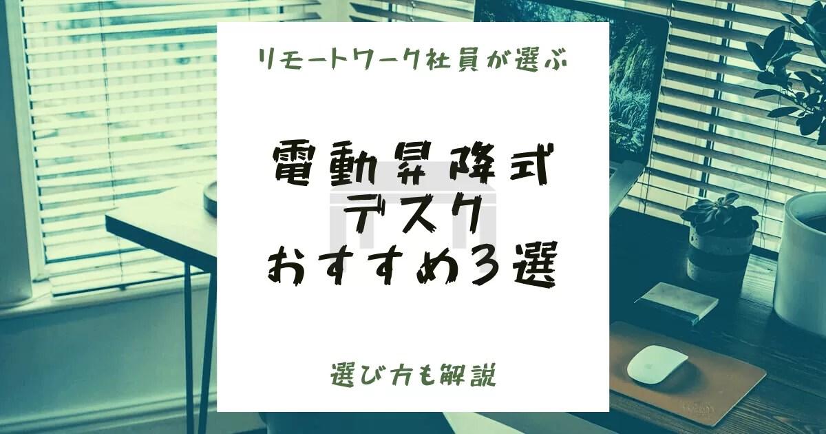 【リモートワーク社員が選ぶ】電動昇降式デスクのおすすめ3選【選び方も解説】
