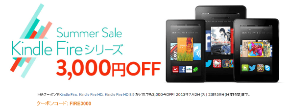 Amazon.co.jp  Kindle サマーセール