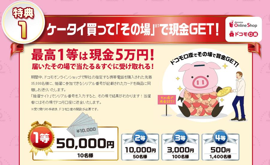 docomo-online-shop_6th-anniversary_campaign_1