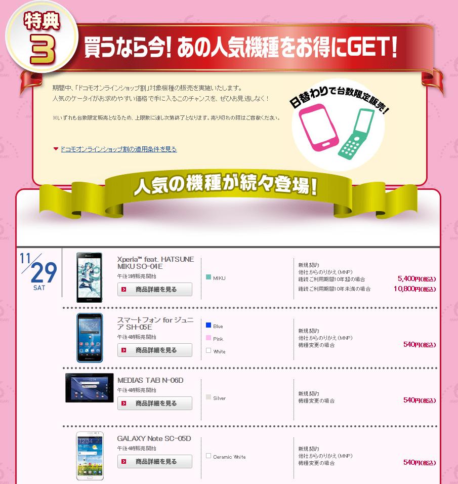 docomo-online-shop_6th-anniversary_campaign_3
