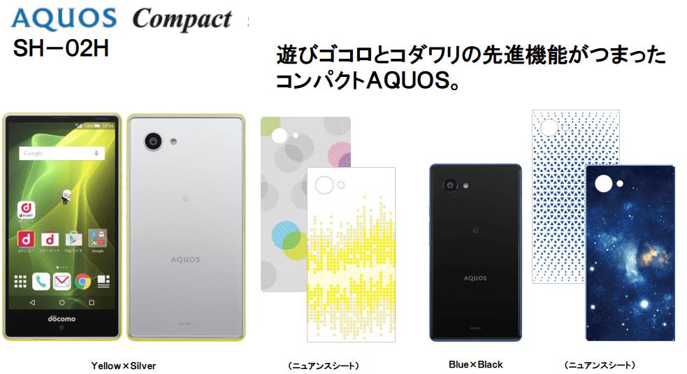 aquos-compact_sh-02h