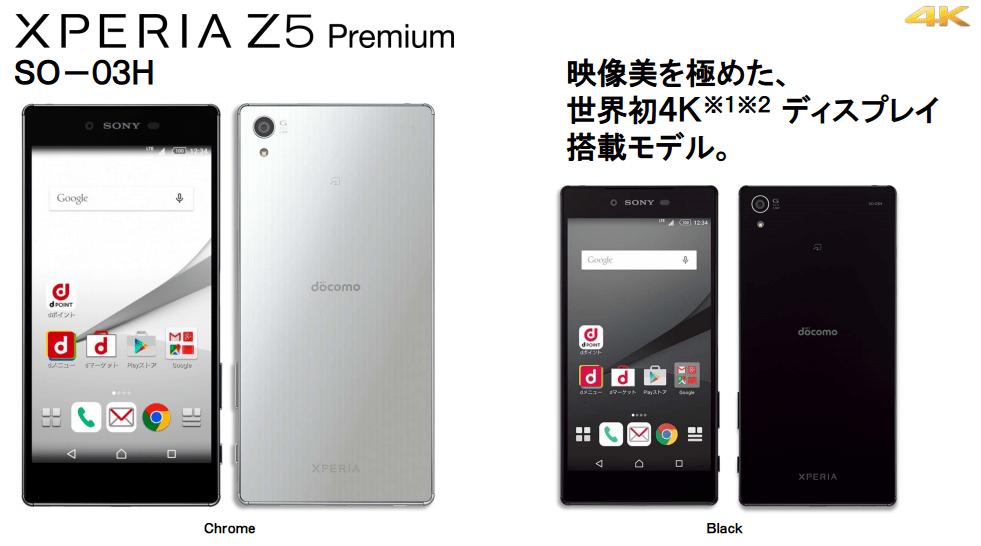 xperia-z5-premium_so-03h