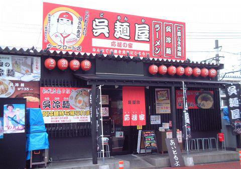カープ戦帰りに「呉麺屋」