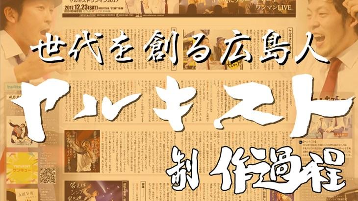 世代を創る広島人「制作過程」
