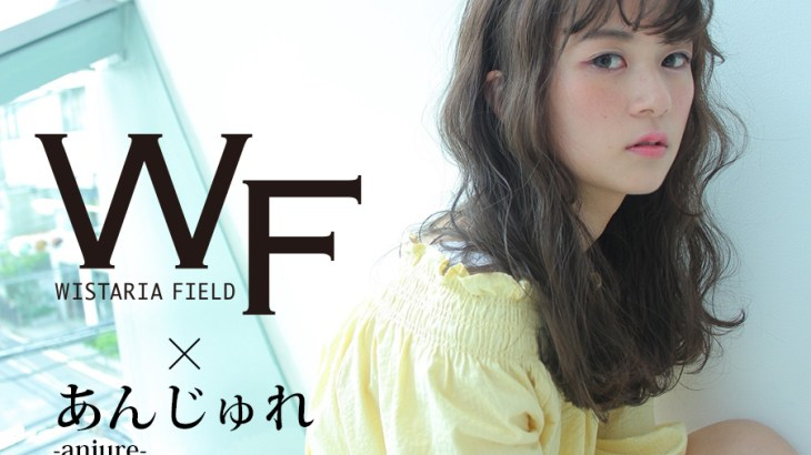 WISTARIA FIELD×あんじゅれ ~ヘアアレンジ~