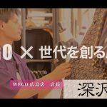 『世代を創る広島人』第十二章
