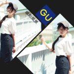 GU 撮影風景やオフショット