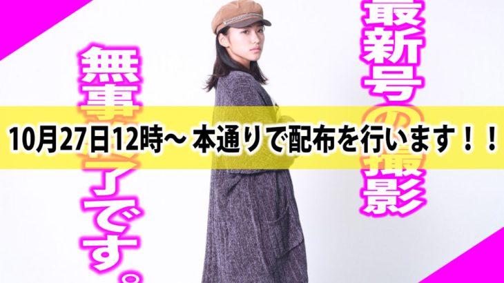 10月27日12時〜 本通りで配布を行います!!