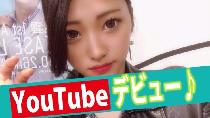 YouTubeデビュー♪