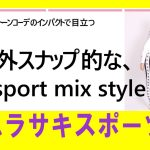 it sports mix style
