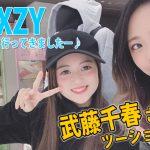 武藤千春 さんのショップ「BLIXZY」OPEN♡