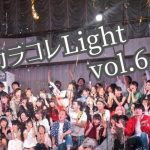 カラコレLight vol.6 レポート