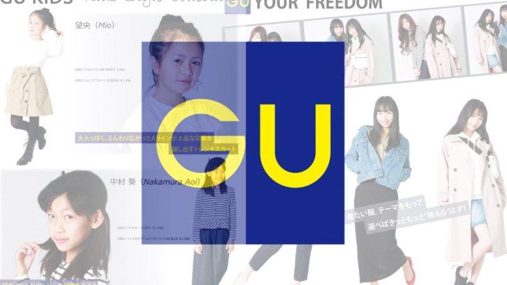 GU~撮影テータ紹介~