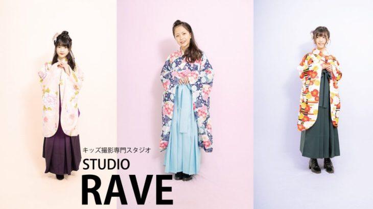 キッズ撮影専門スタジオ 【RAVE】