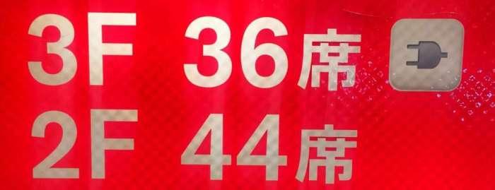 Schild vor McDonalds: Auf der zweiten Etage gibt es 44 Plätze, auf der dritten 36 und Steckdosen