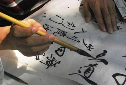 typed-25992-chinese-calligraphy