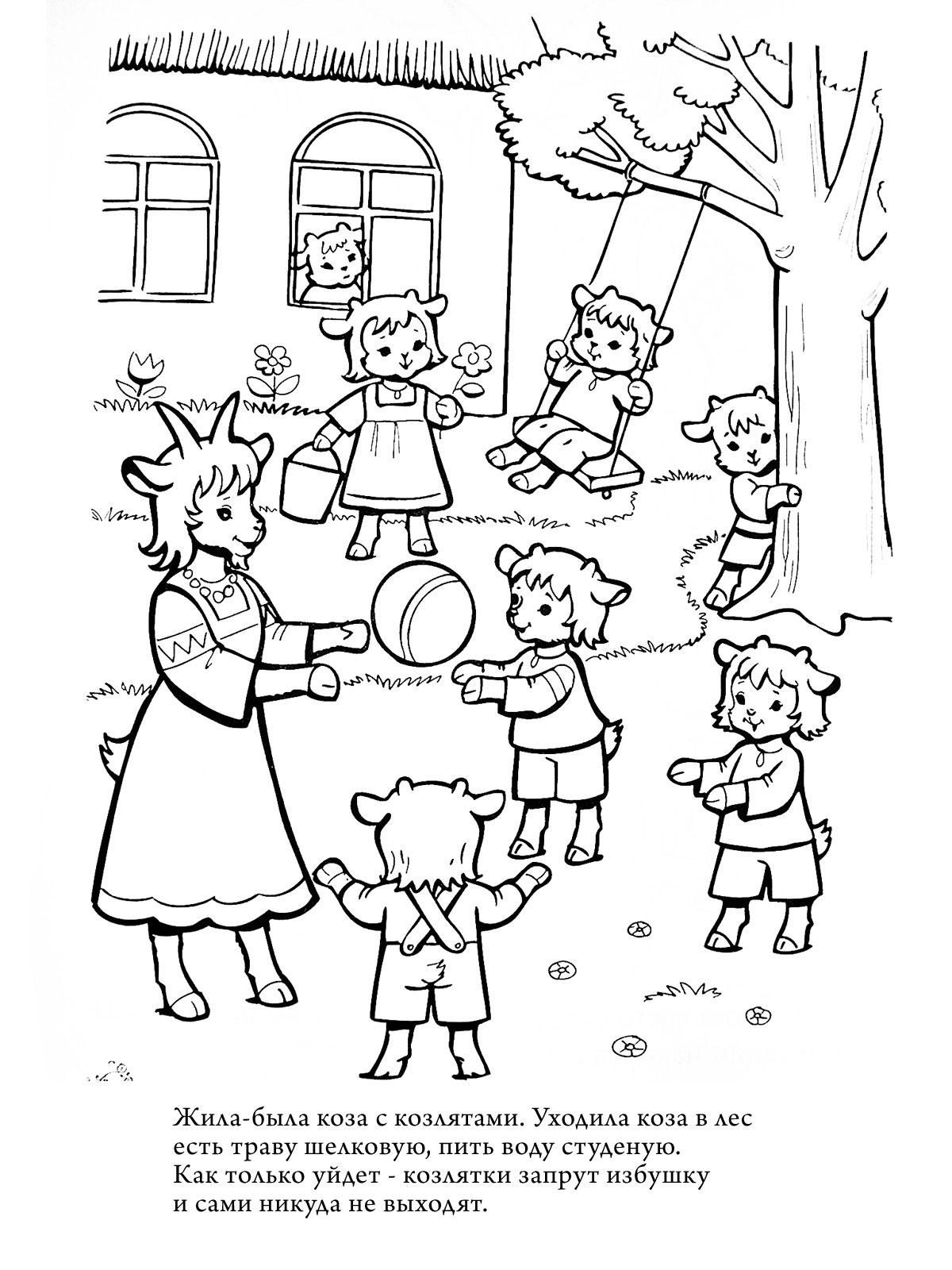 The Wolf And The 7 Kids Coloring Pages
