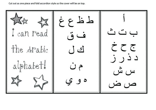Arabic-alphabet-complete-coloring-pages-for-kids