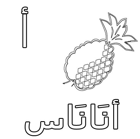 28 Arabic Alphabet Coloring Pages (Hijaiyah Arabic Fonts