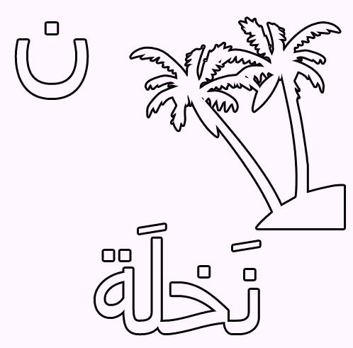 noon-for-nakhlaa-arabic-alphabet-coloring-pages