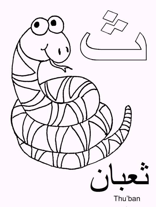tsa-arabic-hijaiyah-alphabet-coloring-pages