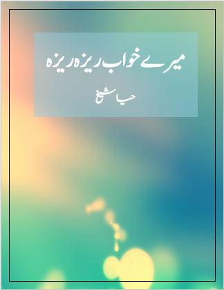 mere khawab reza reza novel pdf download
