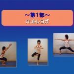 YOGAトレーニング