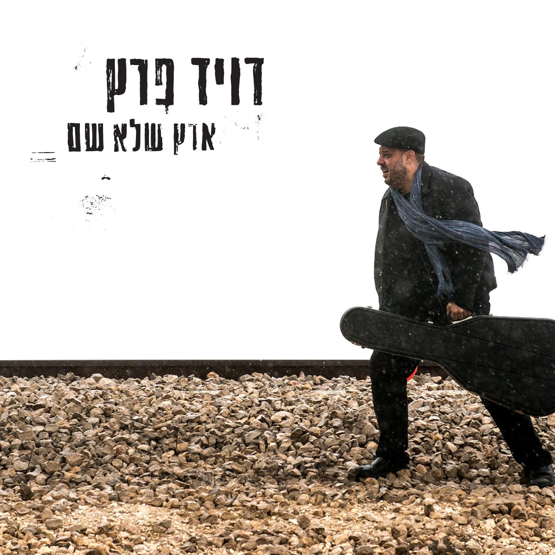 """מצלצל בפעמוני הרגע: אלקנה כהן משוחח עם דויד פרץ לרגל צאת אלבומו החדש – """"ארץ שלא שם"""""""