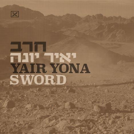 """וְכִתְּתוּ חַרְבוֹתָם לְאִתִּים: אלקנה כהן משוחח עם יאיר יונה על """"חרב"""", אלבומו החדש"""