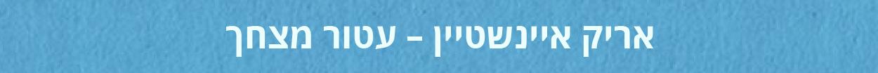 modulation-israeli-arik-01