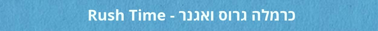modulation-israeli-carmela-01