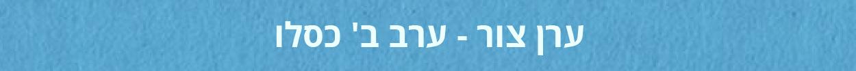 modulation-israeli-eran-01