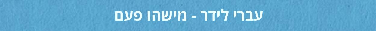 modulation-israeli-ivri-01
